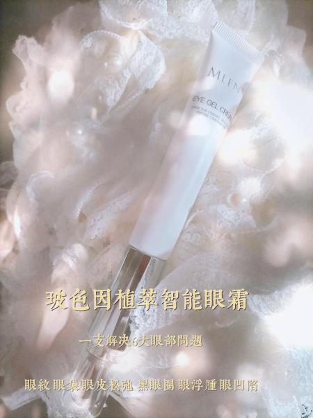 Buy Mlen Eye Cream New STOCK in SG Singapore