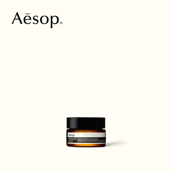 Buy Aesop Parsley Seed Anti-Oxidant Eye Cream 10mL Singapore