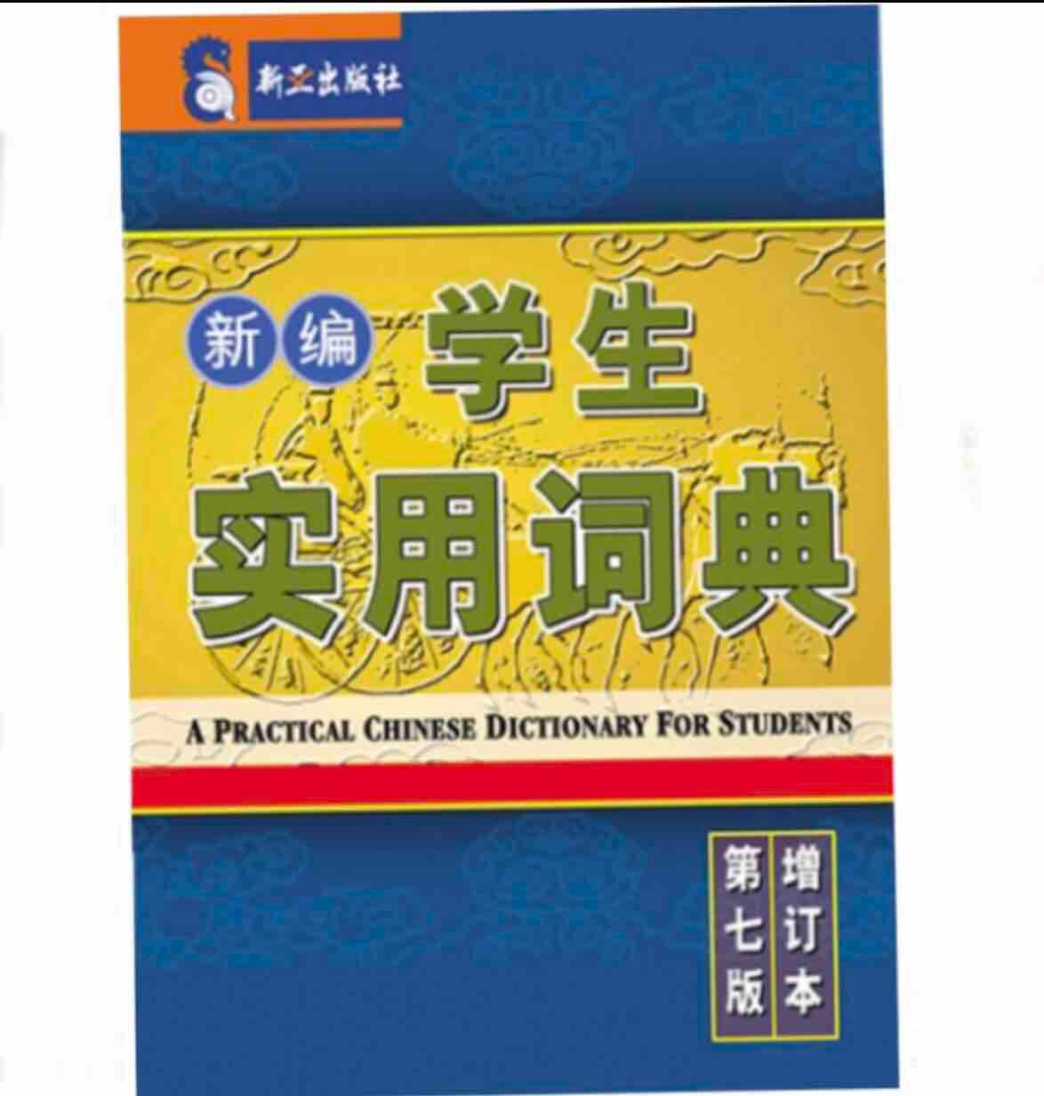 新编学生 实用词典 [第七版/增订本] / A Practical Chinese Dictionary For Students