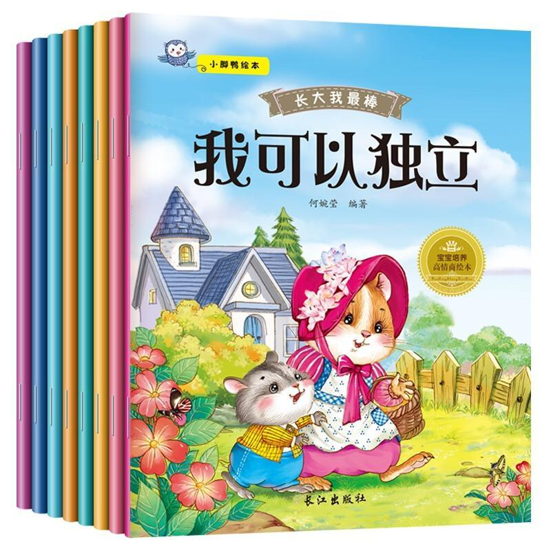 [8 Books] Children Develop Good Personalities High Quality Interpersonality Story Books Kids Gift