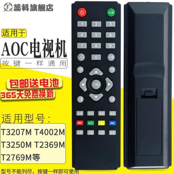 Aoc LCD TV T3250MD Remote Control T3250MDK LE32A1138 LE32A2120/80 T4301M LE42D3150/80
