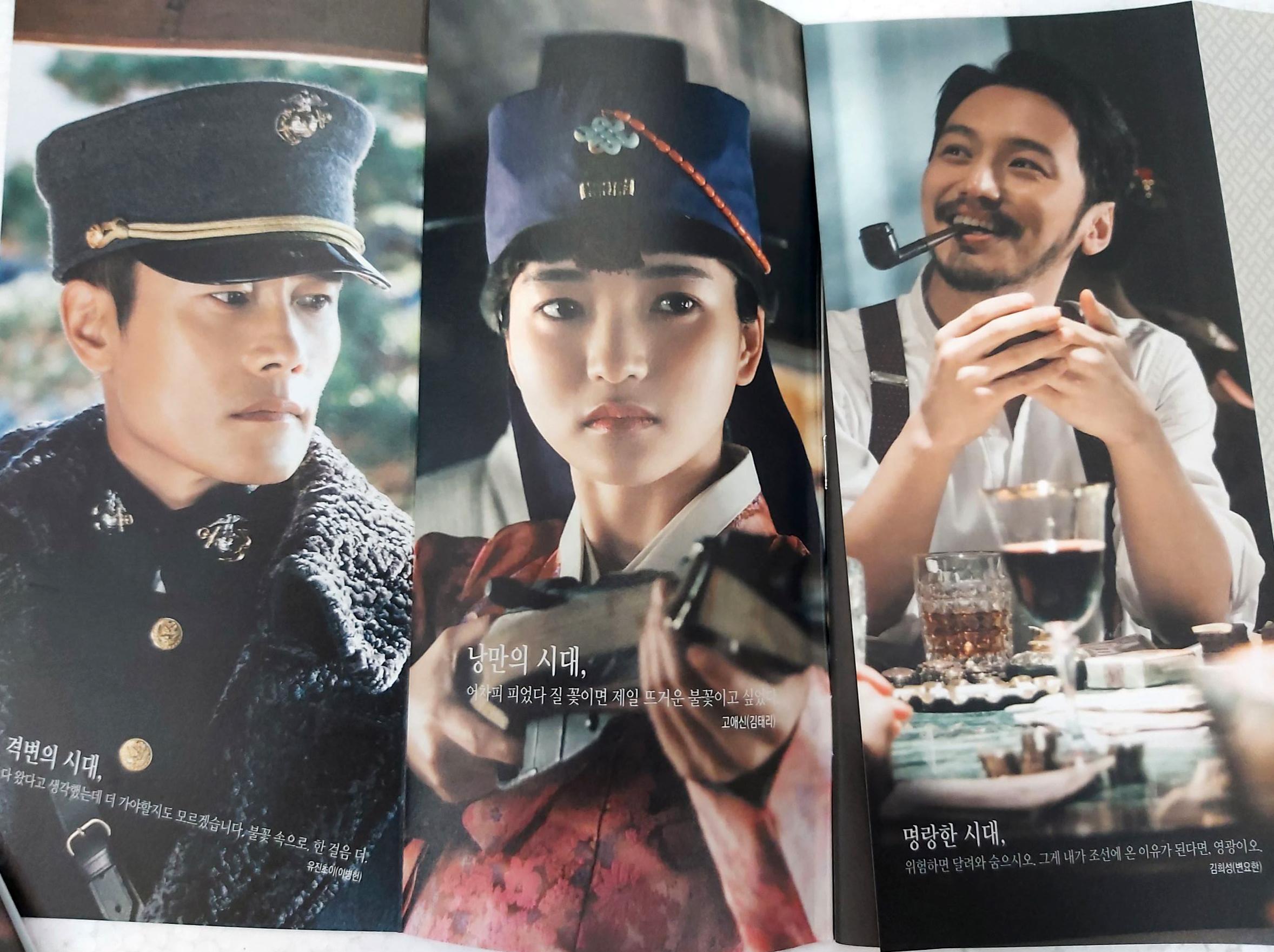 LeeByung-hun [ Mr. Sunshine Official Guide Book ] K-popKim Tae-Ri <PennyKorea>李炳宪 金泰梨 [ 阳光先生 官方旅游指南]