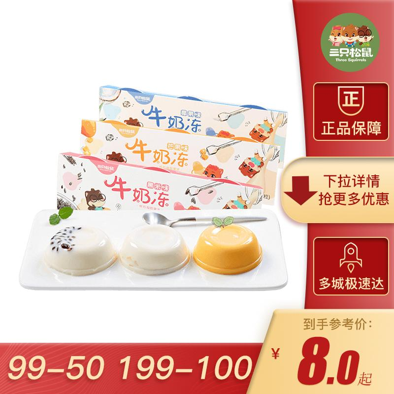 Three Squirrels Milk Frozen 210g Office Casual Snacks 3 Even Cup Pudding Jelly Coconut. By Taobao Collection.