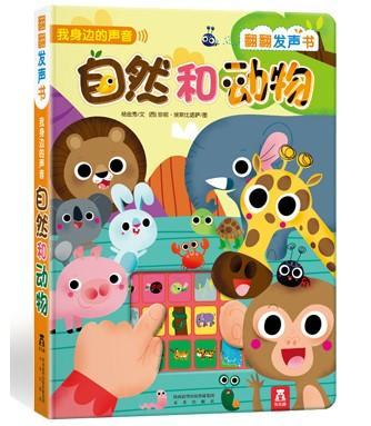 Chinese Sound Book - Nature and Animals Sound Book