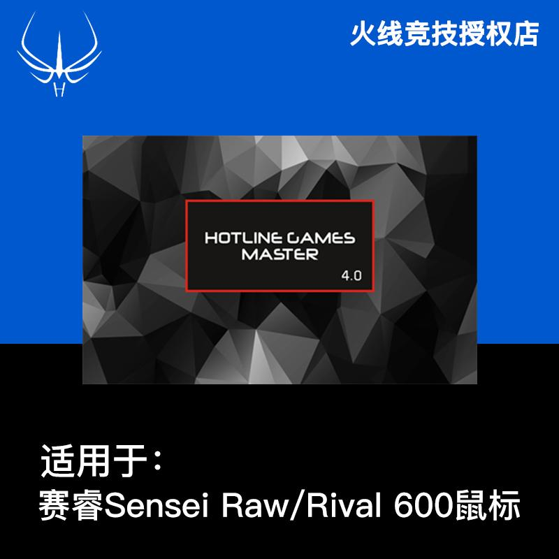 Steelseries Wireless Master Application Steelseries Sensei Raw/Rival 600 Thickness a Wired Mouse Feet