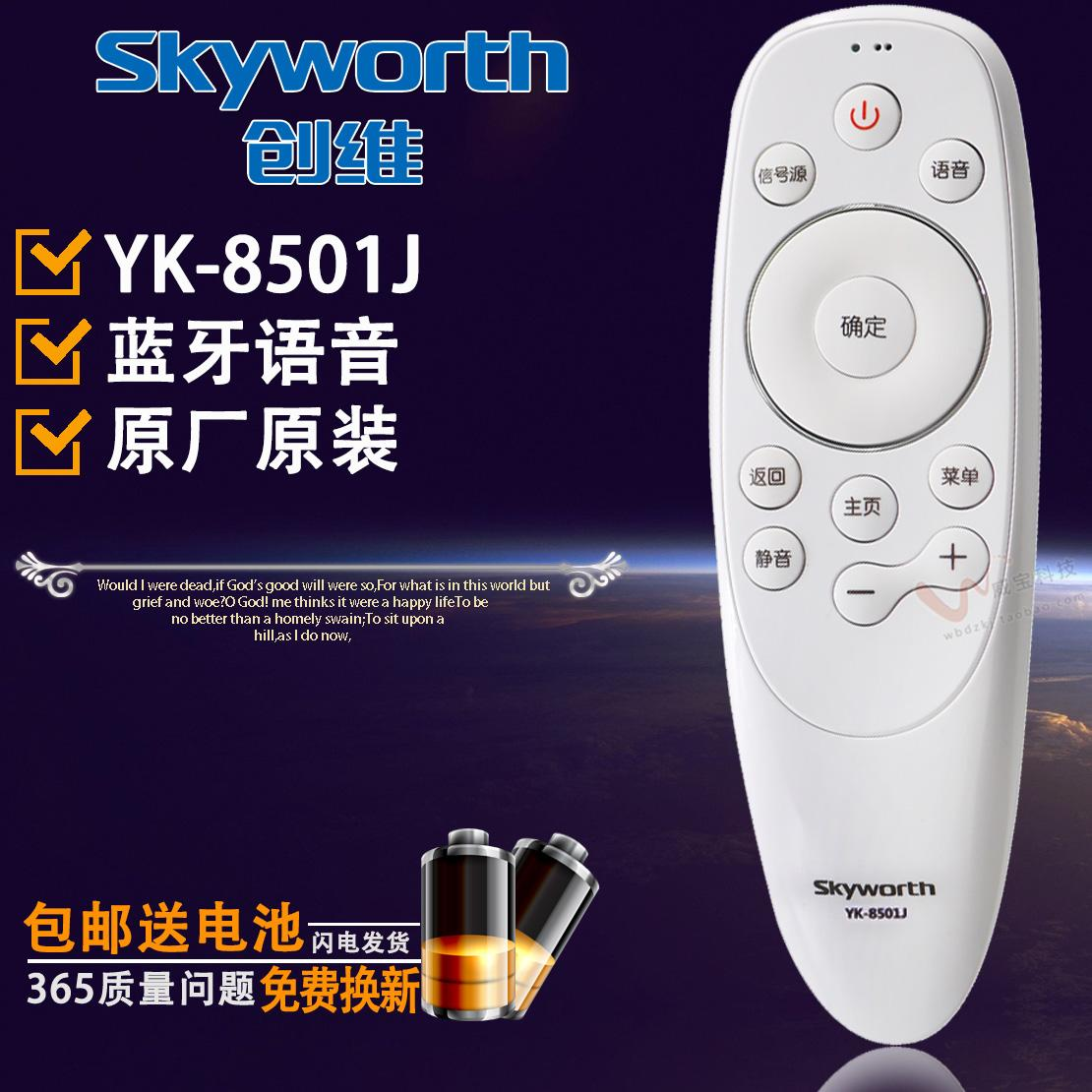 Origional Product Skyworth TV Remote Control YK-8501J Universal 8501 H  8503J8500J/H 49/50/65G7