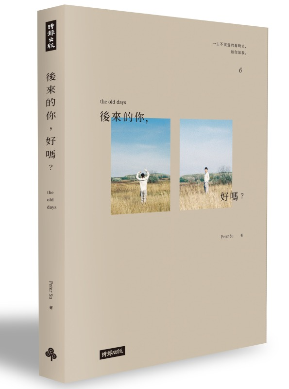 *NEW RELEASES* 后来的你,好吗?(附Peter Su 手绘涂鸦书签)/ The Old Days by Peter Su/ Chinese Adult Self Help Book (9789571381770)