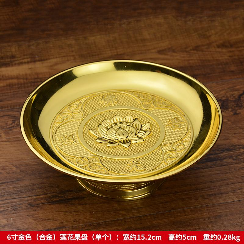 Before the Buddha Plate Water Fruit Bowl Buddhist Offering Lotus Porcelain Plate Alloy for Fruit Bowl Guanyin the God of Wealth Worship Household gong pan Lucky