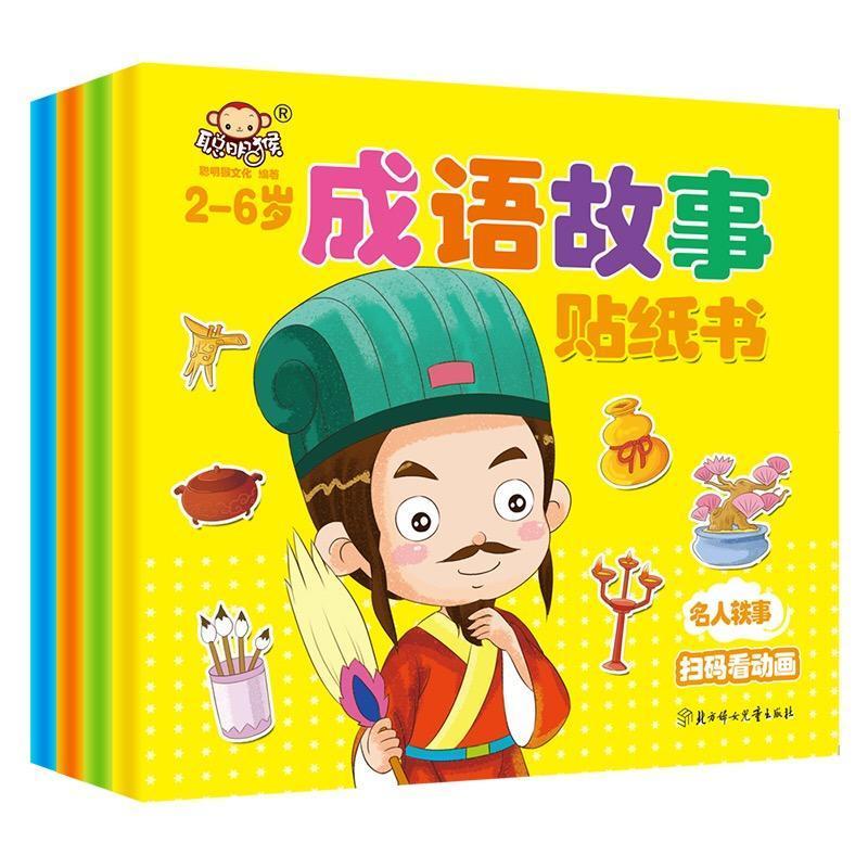 [4 Books] Chinese Idioms Sticker Books 成语贴纸书/ Kids Activity Story Books Gift Present