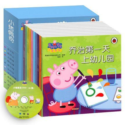 Piggy Peggy Story book the first set of 10 copies of Chinese and English 3-6 years old kindergarten baby children draw this picture
