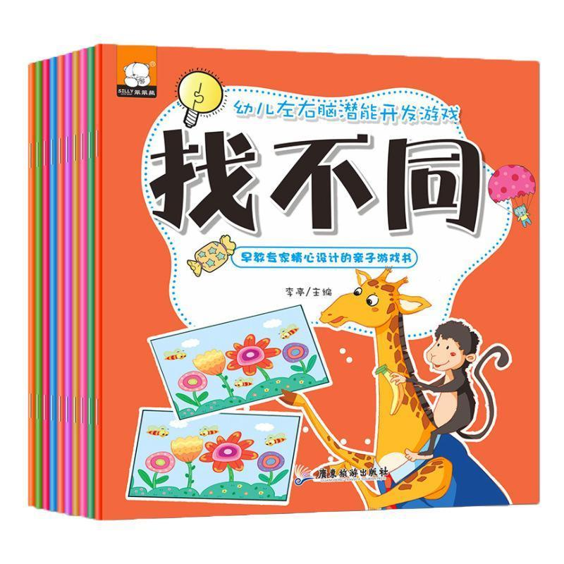 10 BOOKS Development of left and right brain potential of children game book parent-child game book early teaching picture book