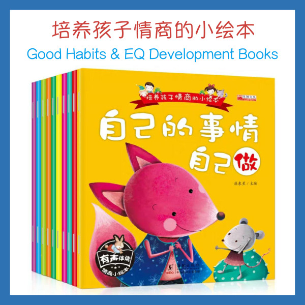 Childrens Good Habits and EQ Development Audio Book Set (Set of 10 Books)