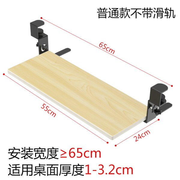 Keyboard Frame Free Punched Keyboard Brace Slideway-Free Mounting Bracket Desktop Extension Plate Scaling Storage Rack Torr