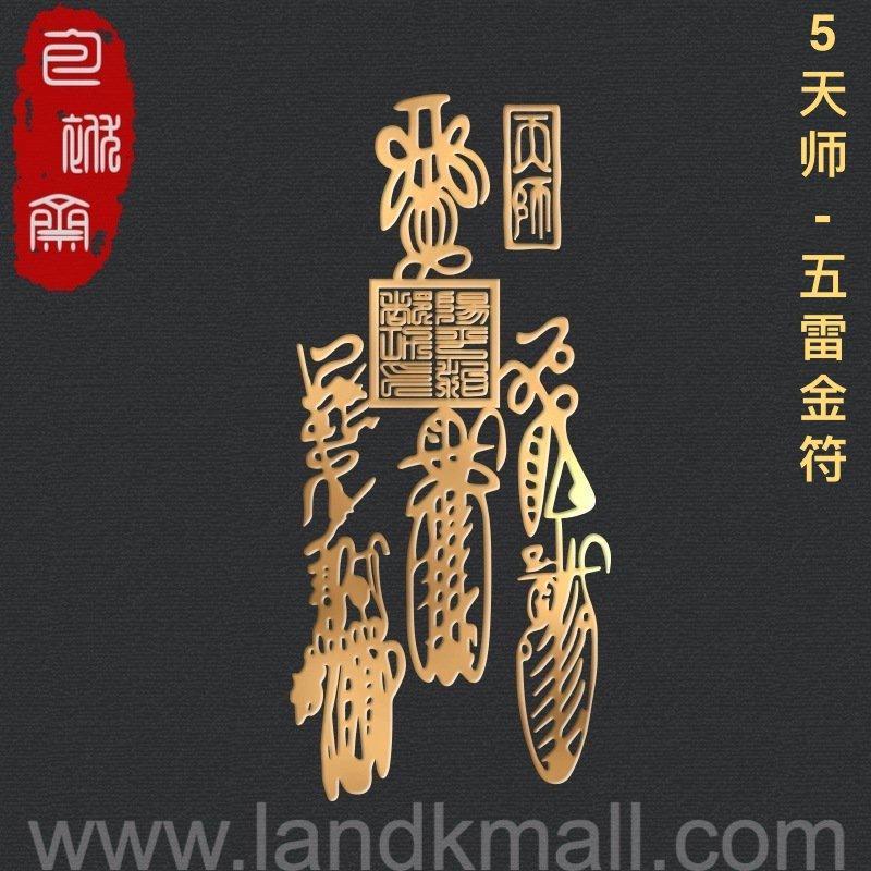 Taoist Spell Metal Sticker