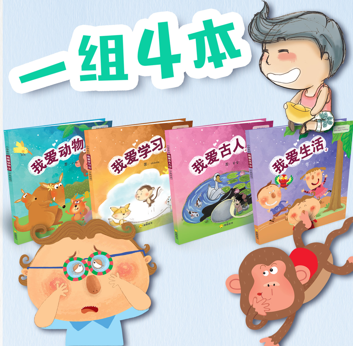 (Bundle of 4) / Primary Level Chinese Storybooks  / I Love Reading Collection 4 / 《我爱阅读》系列 4