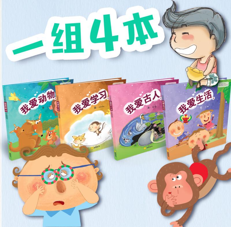 (Bundle of 4) / Primary Level Chinese Storybooks  / I Love Reading Collection 4 / 《我爱阅读》系列 4