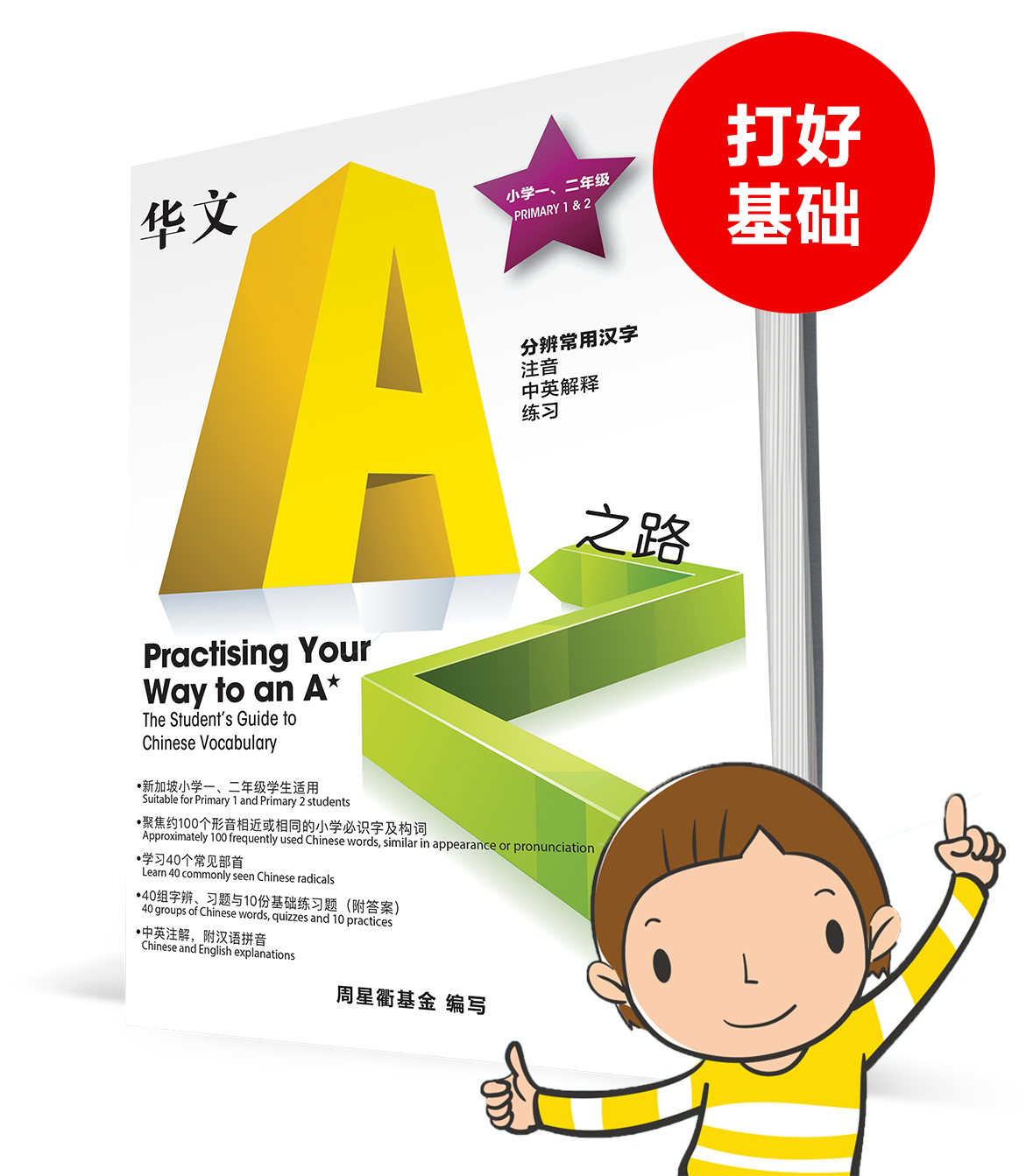 Practising Your Way to an A★ ( Primary 1 & 2)  |  分辨常用汉字 (小学 1-2 年级)
