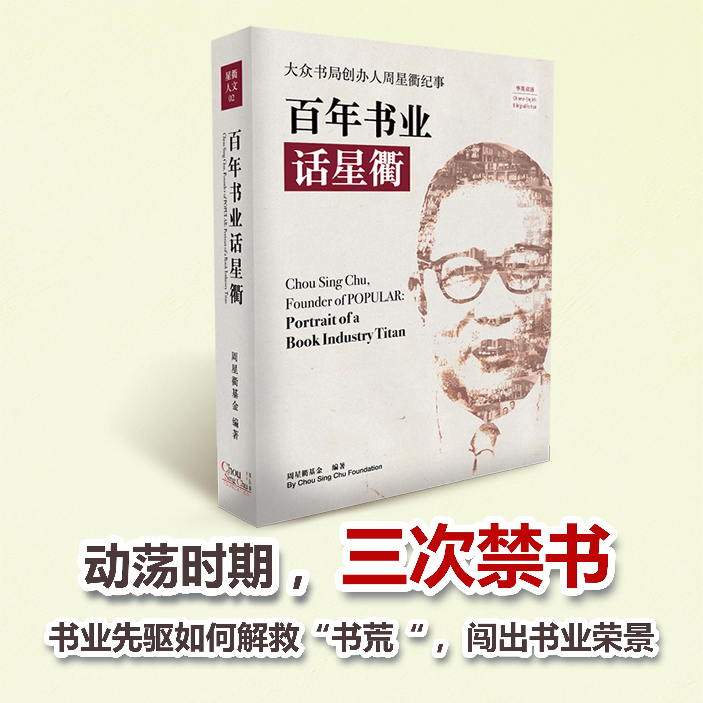 Founder of POPULAR: Portrait of a Book Industry Titan (Bilingual Edition)  / 百年书业话星衢:大众书局创办人周星衢纪事(华英双语)