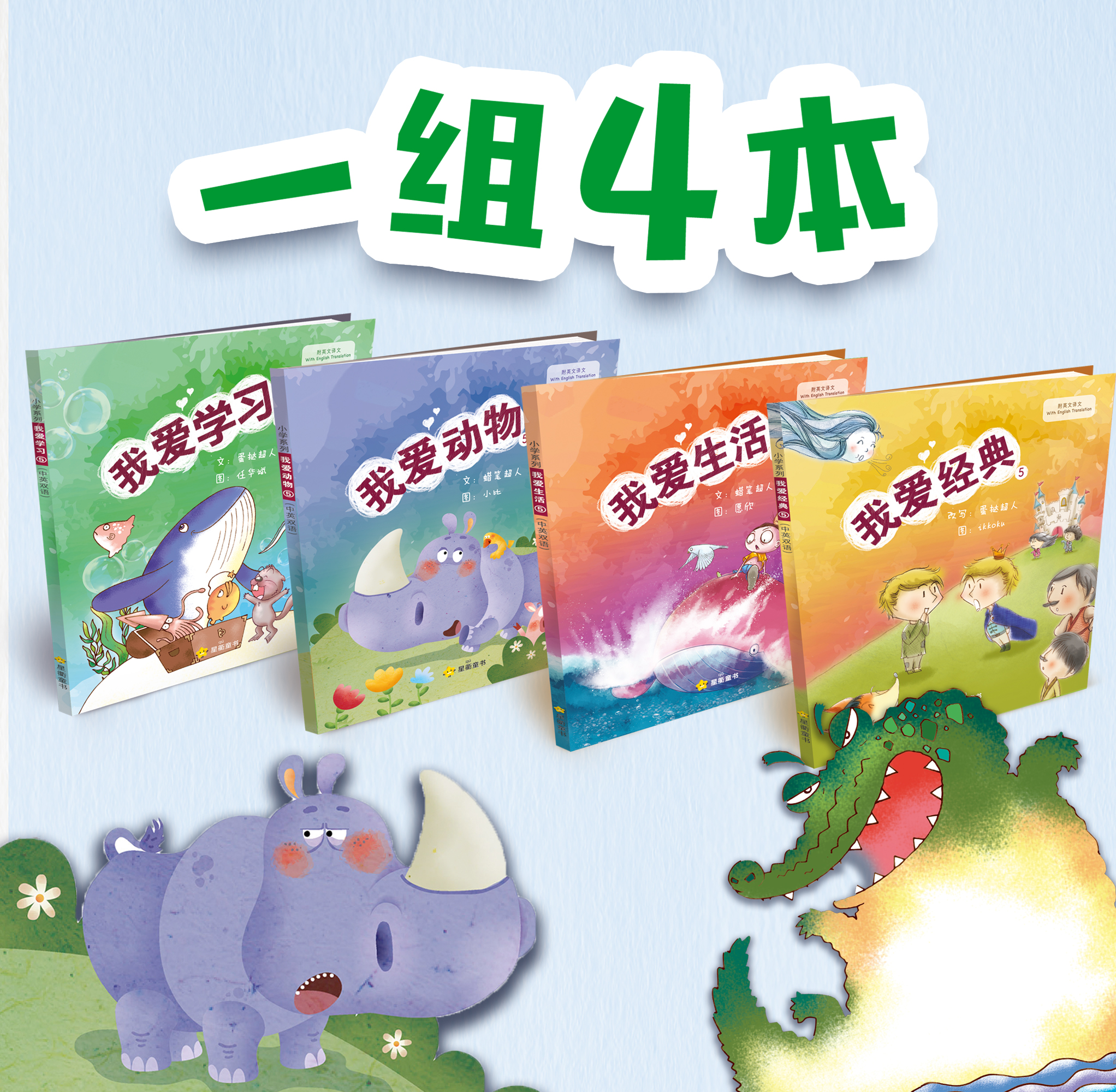 (Bundle of 4) / Primary Level Chinese Storybooks / I Love Reading Collection 5 / 《我爱阅读》系列 5