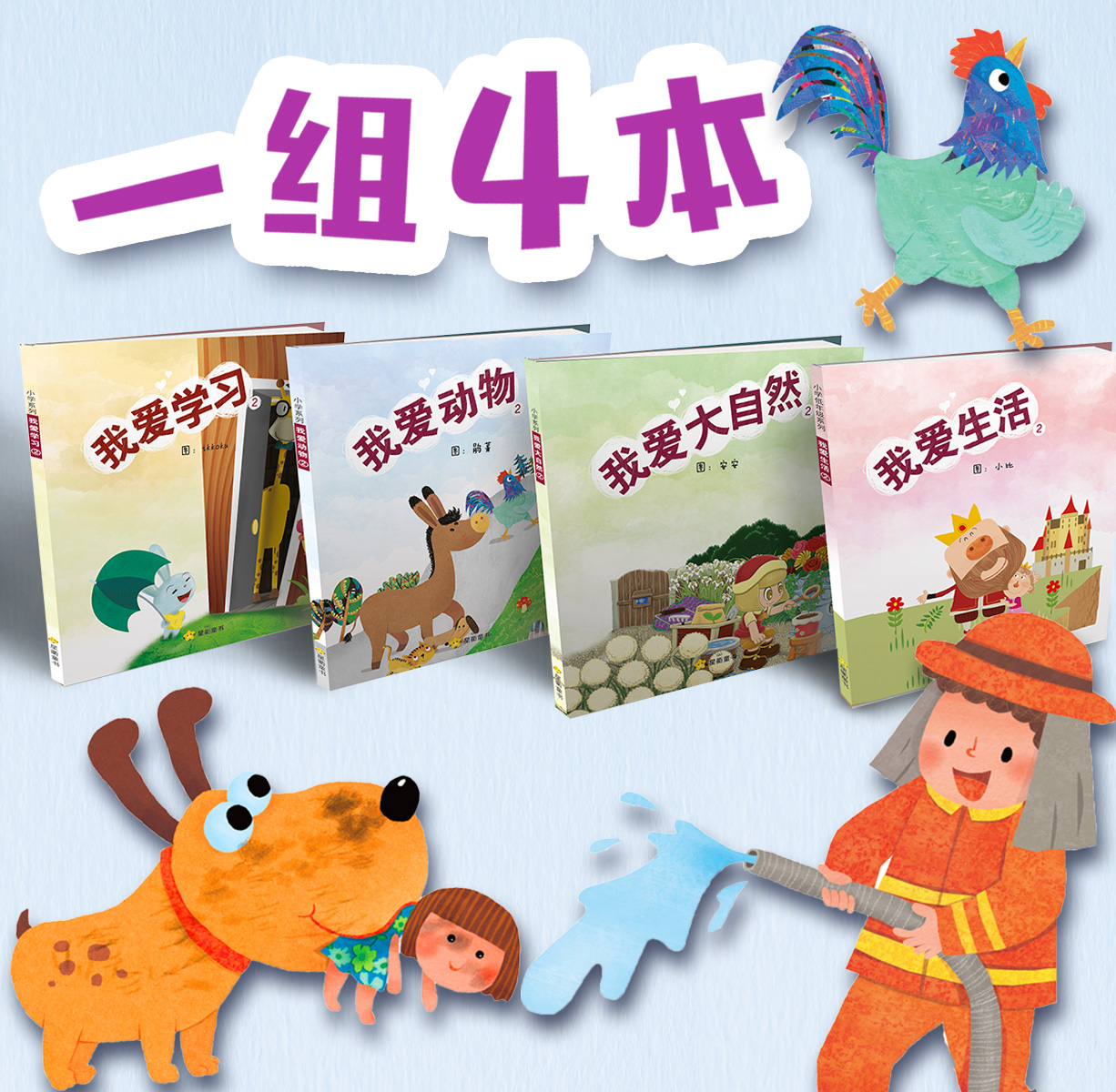 (Bundle of 4) / Primary Level Chinese Storybooks /  I Love Reading Collection 2 / 《我爱阅读》系列 2