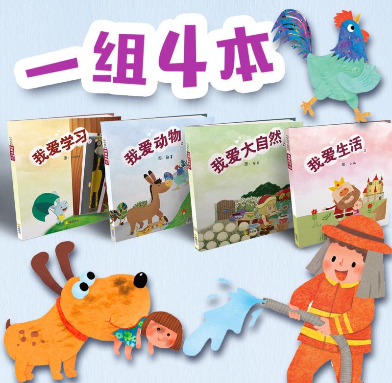 (Bundle of 4) / Primary Level Chinese Storybooks /  I Love Reading Collection 2 / 《我爱阅读》系列 2