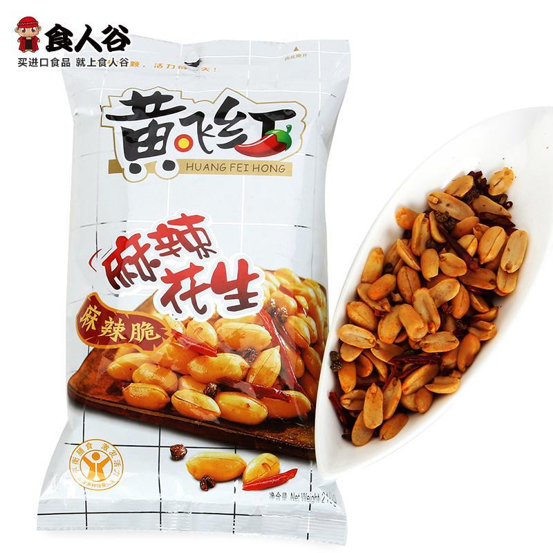 Bundle Of 2 Mala Peanut 210g By Savour Enterprise