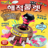 Running Man Pirate Roulette Game Big Size Made In Korea Coupon